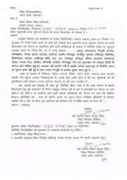 CIRCULAR, CM : मुख्यमंत्री कन्या सुमंगला योजना के सफल क्रियान्वयन के सम्बंध में।