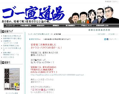 小林よしのり氏「安倍晋三を熱烈支持したネトウヨ・バカウヨの皆さーん!まだ騙されたって、気づいてないんですか!?」(原文ママ)