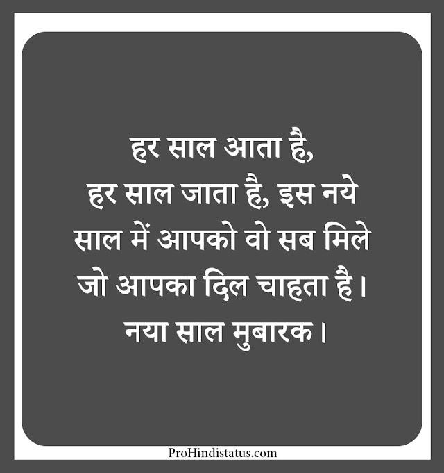 New Year 2021 Wishes In Hindi | New Year Wishes In Hindi