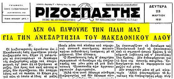 makedoniko_kke_007