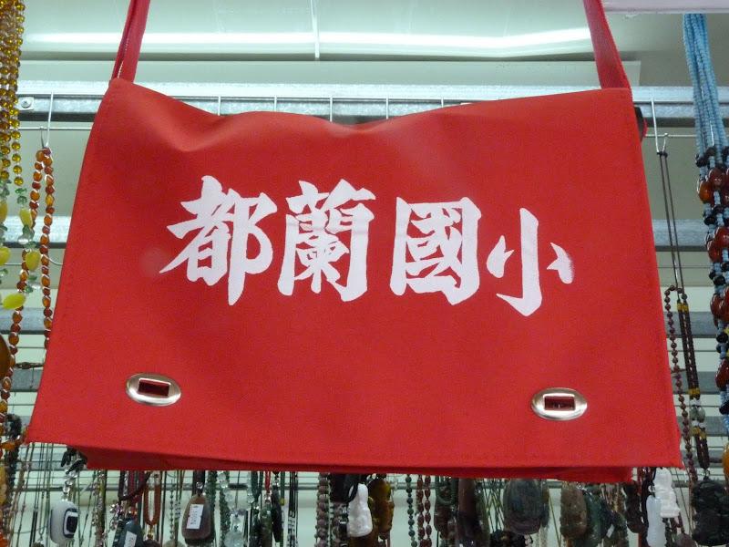 TAIWAN. Taitung, 30 kms autour - P1110915.JPG