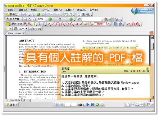PDF 檔案中的個人註解