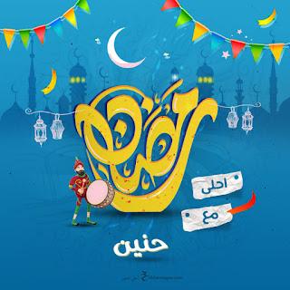 صور رمضان احلى مع حنين