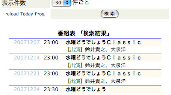tvk 番組表:水曜どうでしょう検索結果