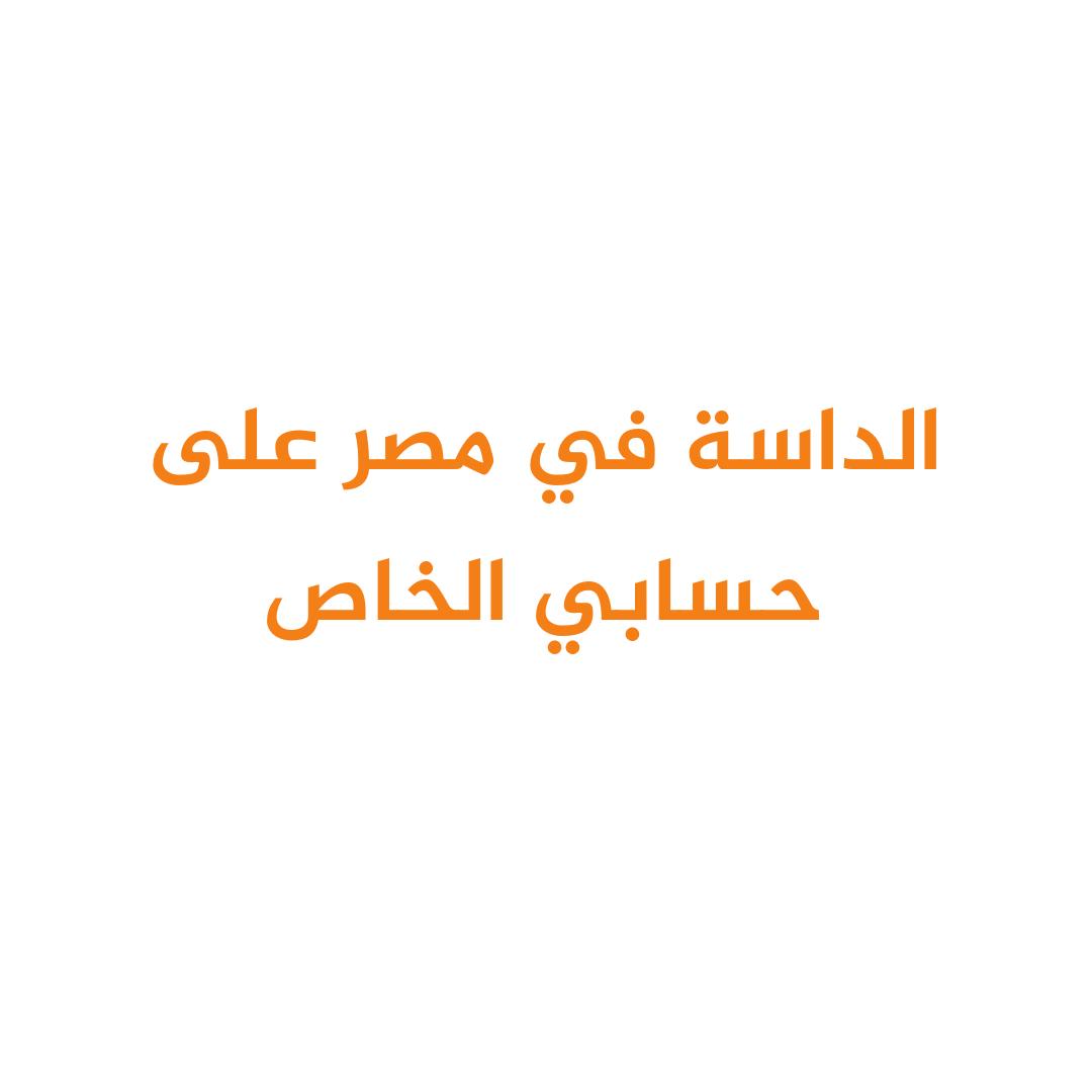 الدراسة في مصر على حسابي الخاص، الدراسة في مصر للاجانب، الدراسة في مصر