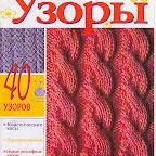 Журналы с узорами для вязания спицами