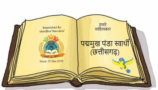 तांका की महक- पद्म मुख पंडा स्वार्थी (Tanka ki mahak)