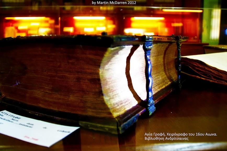 αγια γραφή, χειρόγραφο του 16ου αιωνα