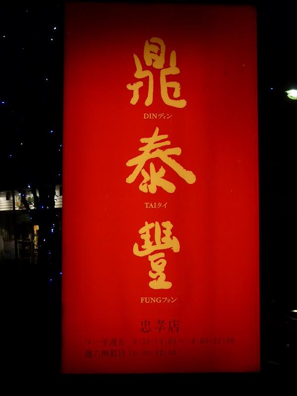 TAIWAN.Taipei,un  dimanche - P1050392.JPG