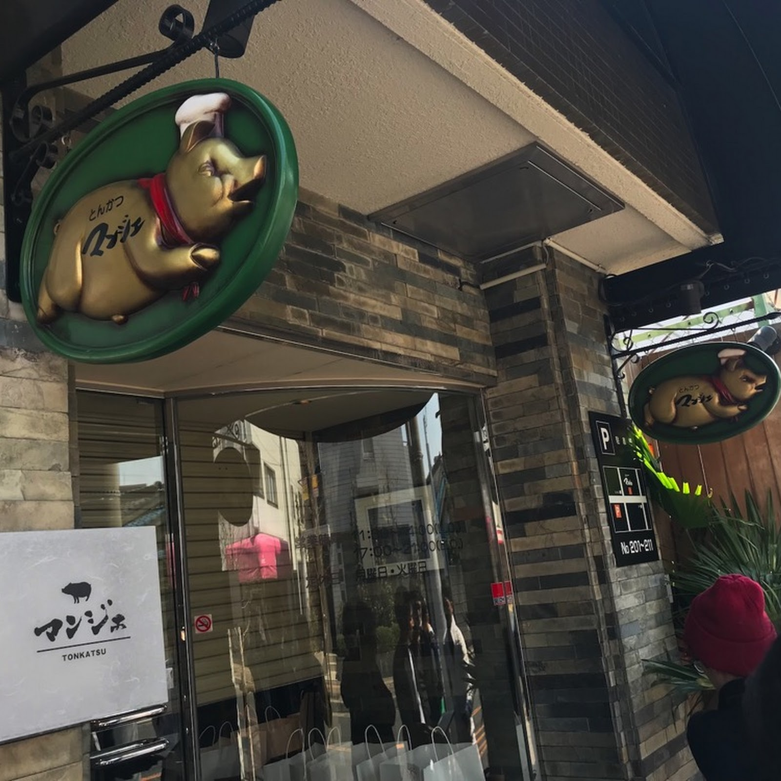 老娘遊記 2018 (06 – 16 March) @ 關西 Day 10(1) 豬排manger 早午餐