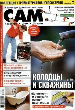 Читать онлайн журнал<br>Сам (№7 июль 2016)<br>или скачать журнал бесплатно
