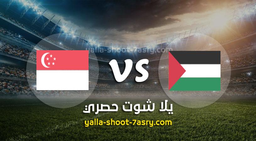 مباراة فلسطين وسنغافورة