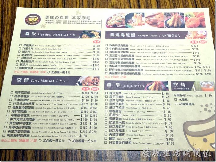 [台北南港]本家咖哩(菜單)