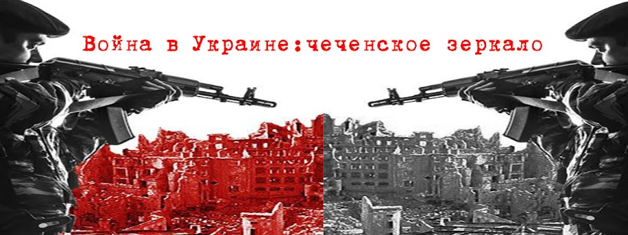 Российский омоновец сравнит в Киеве начало войн в Чечне и Украине