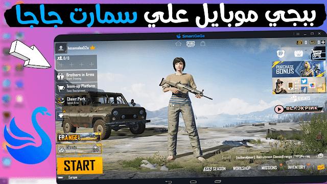 تثبيت ببجي موبايل علي محاكي smart gaga التحديث الأخير وحل كل المشاكل