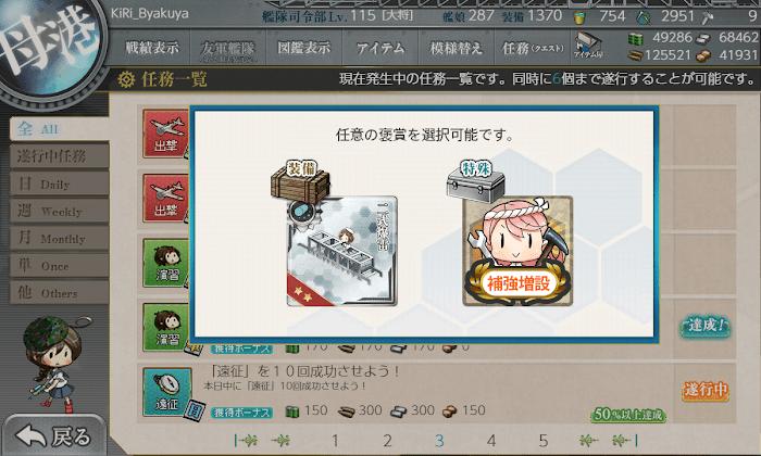 艦これ_2期_二期_演習_精強「十七駆」、猛特訓!_谷風_003.png
