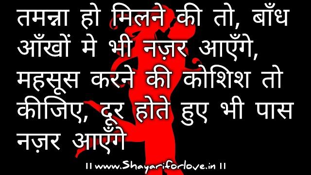 Shayari On Love in hindi With Images