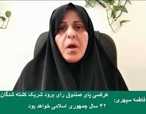 فاطمه سپهری: وای بر کسی که ۲۸ خرداد ۱۴۰۰ پای صندوق جمهوری اسلامی برود