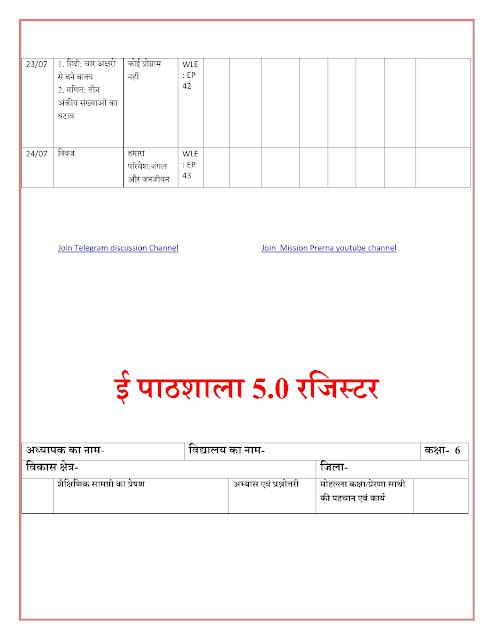 Epathshala Register for class 1 to 8  And Teacher diary  filling Action Plan from 19 July to 24 July 2021 : ई पाठशाला रजिस्टर व शिक्षक डायरी भरने की कार्ययोजना दिनांक 19 जुलाई 2021 से 24 जुलाई 2021 तक
