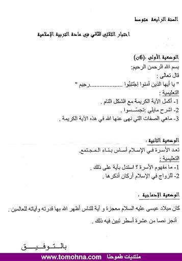 الاختبار الثاني في التربية الاسلامية للسنة الرابعة متوسط - نموذج 13 - 6.jpg
