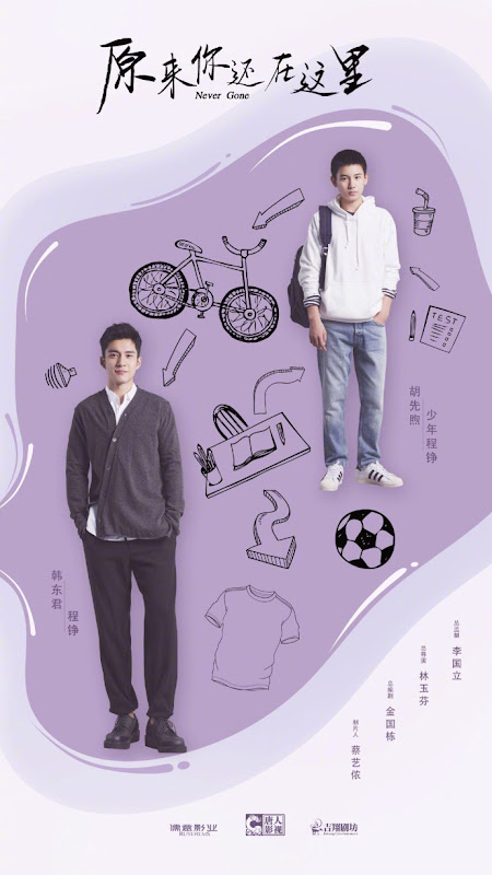 Never Gone: So You Are Still Here China Web Drama