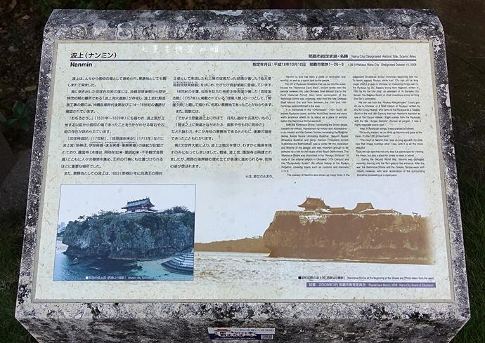 2 沖繩自由行 那霸一日遊 波上宮、波之上海灘、海底觀光遊覽船、白鯨號夕陽遊輪晚餐