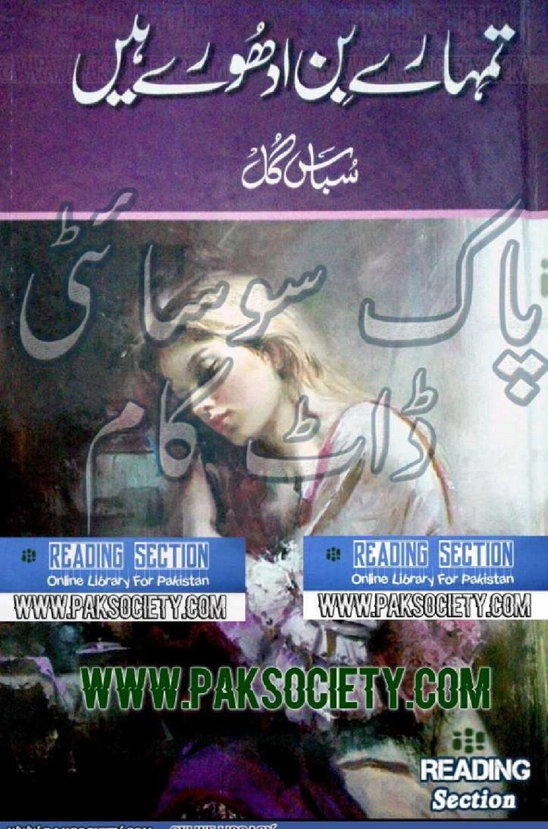 Tumhare Bin Adhure Hain is a very well written complex script novel which depicts normal emotions and behaviour of human like love hate greed power and fear, writen by Sabas Gul , Sabas Gul is a very famous and popular specialy among female readers