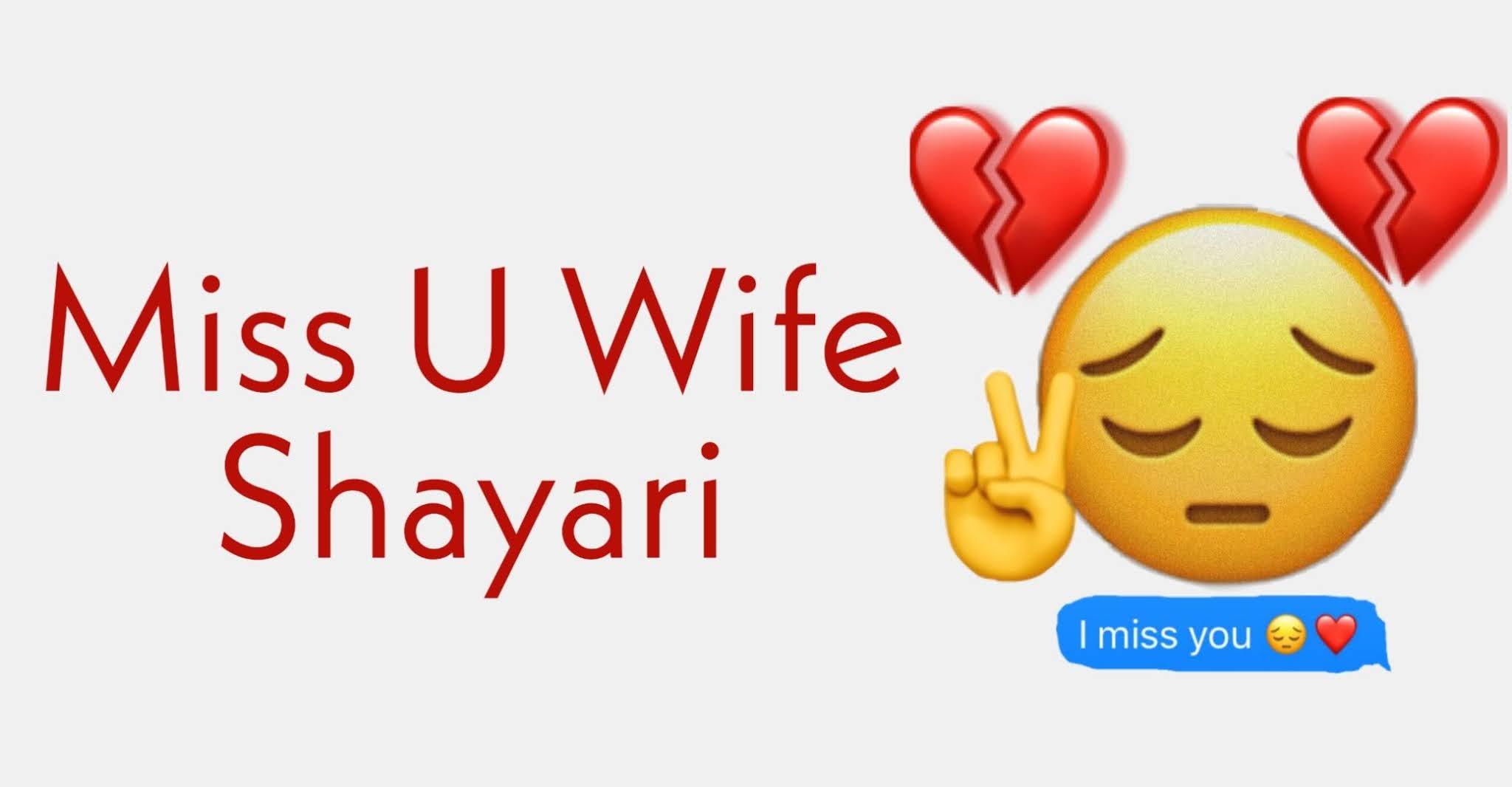 Miss You Wife Status Shayari