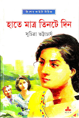 Hate Matro Tinti Din - Suchitra Bhattacharya [Amarboi.com] in pdf