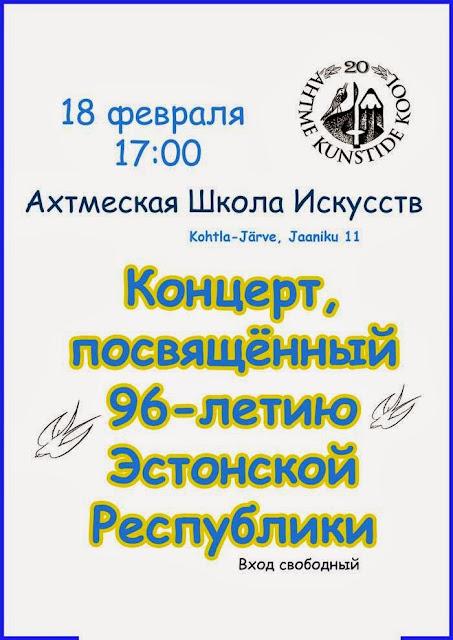 18.veebruaril Eesti Iseseisvuspäevale kontsert - Afiska_rus.jpg