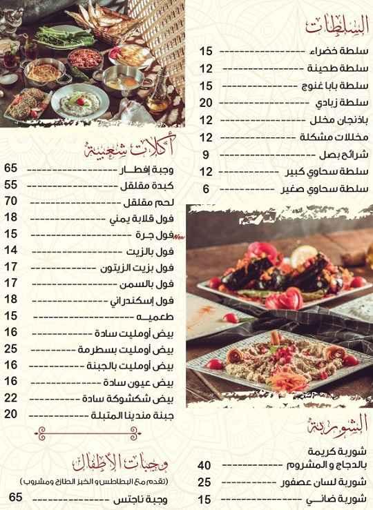 اسعار مطعم مندينا
