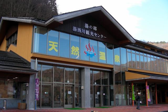 湯の郷 湯西川観光センター