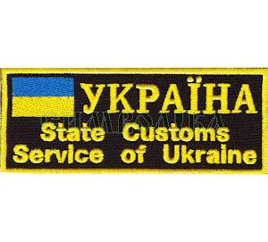 State Customs Service of Ukraine Україна 100*40 мм фон чорний нагрудний напис