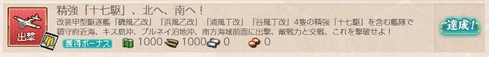 艦これ_2期_二期_精強「十七駆」、北へ、南へ!_000.png