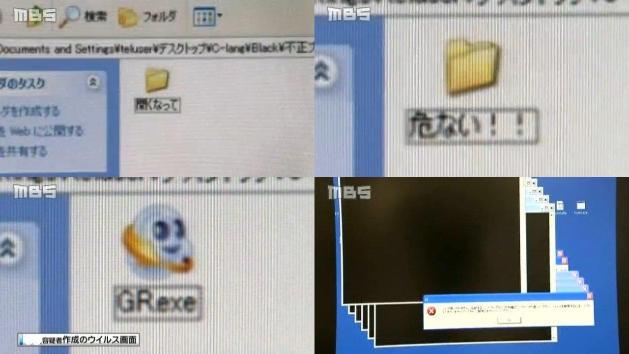 コンピュータウイルス作成の中二男子(13)を補導 ハッカー掲示板も運営