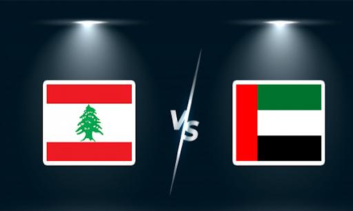 موعد مباراة الامارات ولبنان في تصفيات كأس العالم 2022.