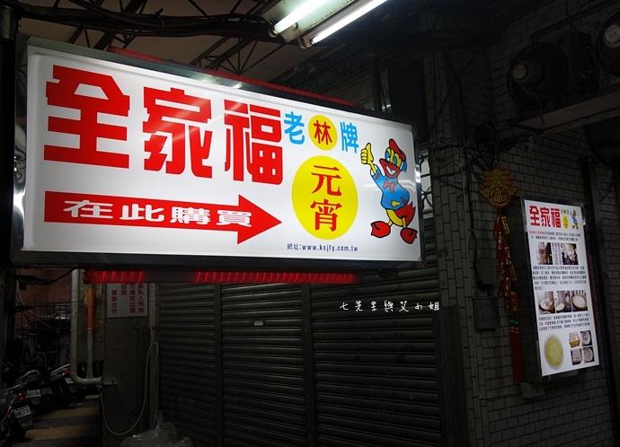 3 基隆美食 全家福元宵、孝三路大腸圈、長腳麵食、廖媽媽珍珠奶茶專賣舖、手工碳烤吉古拉