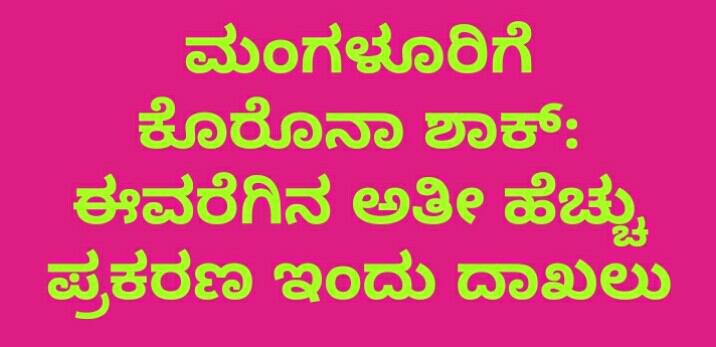 ಮಂಗಳೂರಿಗೆ ಕೊರೊನಾ ಶಾಕ್: ಈವರೆಗಿನ ಅತೀ ಹೆಚ್ಚು ಪ್ರಕರಣ ಇಂದು ದಾಖಲು