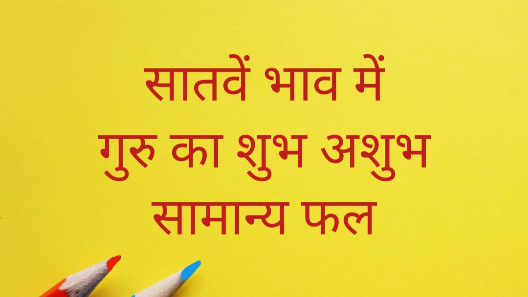 satve bhav me guru ka shubh ashubh fal