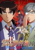 Thám Tử Gan Dạ Kindaichi Phần 2 - Kindaichi Shounen No Jikenbo Returns Ss2 poster