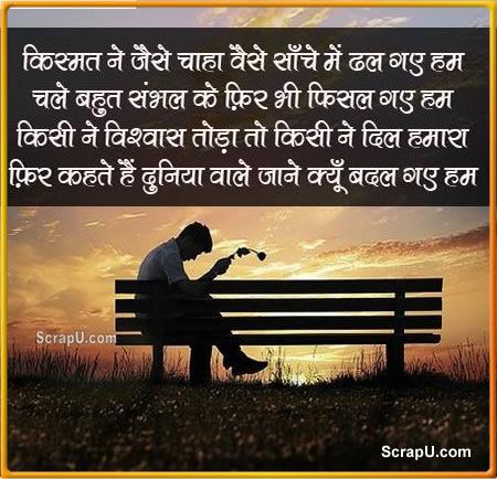 Toota Dil Shayari Pictures