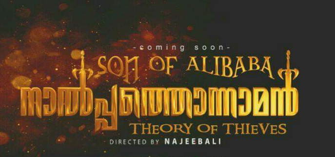 malayalam movie 2018 and 2019