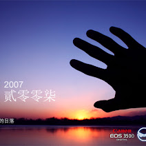 2007最后的日落 photos, pictures