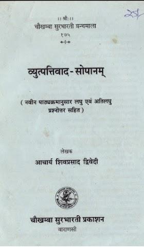 Vyutpatti Sopanam व्युत्पत्तिवाद सोपानम् pdf