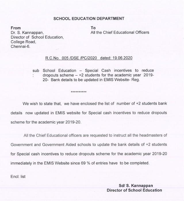 +2 மாணவர்களின் வங்கிக் கணக்கு விபரங்களை EMIS வலைத்தளத்தில் Update செய்ய பள்ளிக் கல்வி இயக்குநர் உத்தரவு