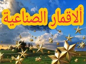 الأقمار الصناعية الأكثر شيوعا في العالم العربي ونصائح لعرب أوروبا