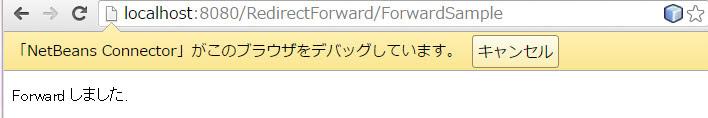 「http://localhost:8080/RedirectForward/ForwardSample」へアクセスすると「forward.jsp」の内容がフォワードされる。