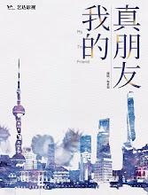 My True Friend China Drama