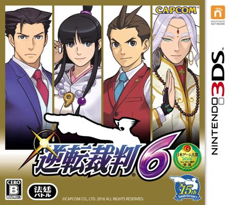 [GAMES] 逆転裁判6 / Gyakuten Saiban 6 (3DS/JPN)