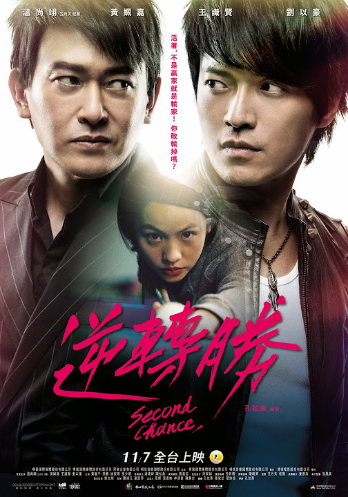 逆轉勝 (Second Chance, 2014)